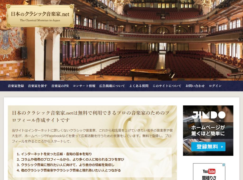 画像:日本のクラシック音楽家.netのトップページ